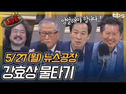 우상호, 정세현, 정청래, 서기호, 양지열 | 김어준의 뉴스공장