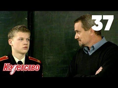 Кадетство 2 сезон 37 серия