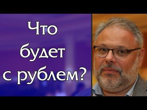 Смотреть Михаил Хазин - Что будет с рублем? онлайн