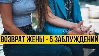 Верну жену | Возврат жены – 5 заблуждений | Психология отношений | Дмитрий Петров