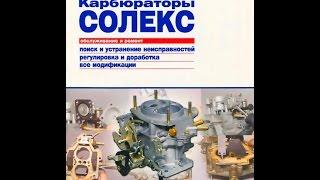 видео ВАЗ-2108, -09, -099 руководство по эксплуатации, техническому обслуживанию, ремонту и тюнинг
