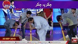 Chakkar Pe Chakkar!! | Game Show Aisay Chalay Ga with Danish Taimoor