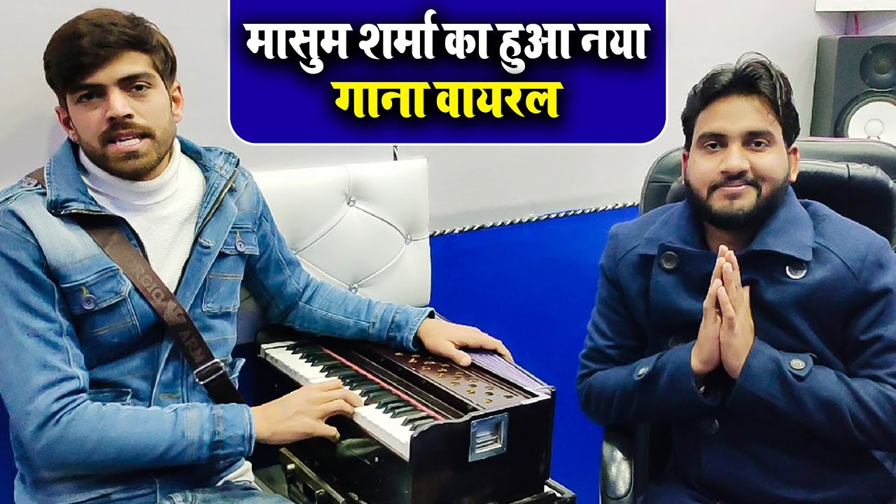 मासूम शर्मा का गाना हुआ वायरल - Masoom Sharma   Gulshan Music   Haryanvi New Song 2021