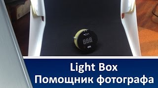 Light Box. Помощник фотографа.