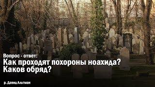 Как проходят похороны ноахида? Каков обряд?