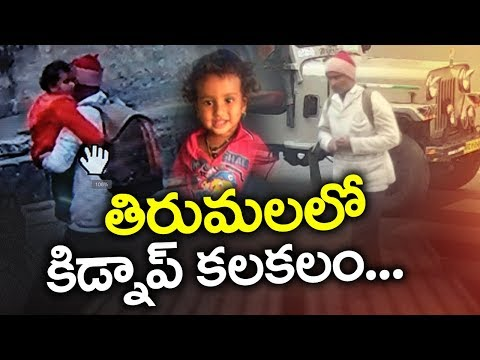 Police Released Tirumala Child Abduction Suspect Image | NTV