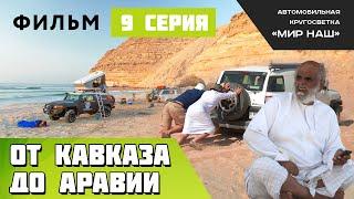 От Кавказа до Аравии. Девятая серия. По Оману до границы с Йеменом