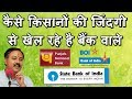 How Indian Banks Loan Policies Against Farmers   Rajiv Dixit