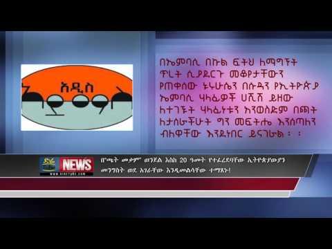 ESAT is back on Air in Ethiopia on NILESAT! - Ethiopia