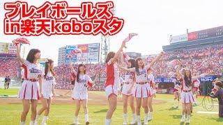 2016年6月11日のKoboスタ宮城での試合の密着映像です! -live informati...