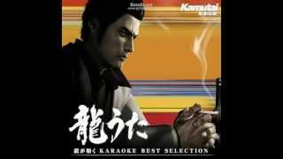 龍うた 龍が如く KARAOKE BEST SELECTIONからです.
