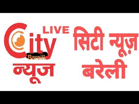 City news bareilly 15-02-2020