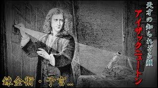 【世界歴史ミステリー】天才アイザックニュートンの知られざる顔とは・・・