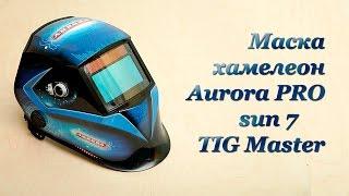 Сварочная Маска Хамелеон sun 7 TIG Master от Aurora PRO. Обзор. Жёсткий тест.