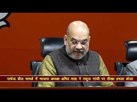 भाजपा अध्यक्ष अमित शाह ने राफेल मामले में राहुल गाँधी से माफ़ी मांगने को कहा