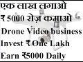 Invest 1 Lakh And Earn 5000 Daily. 1 लाख लगाओ , 5000 रोज़ कमाओ।  एक नया बिज़नेस