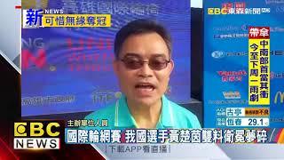 最新》國際輪網賽 我國選手黃楚茵雙料衛冕夢碎