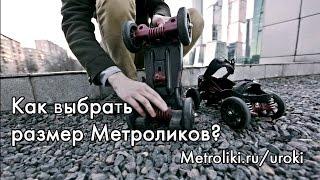 Как выбрать размер Метроликов? Раздвижные ролики квады.(, 2014-07-27T19:44:16.000Z)