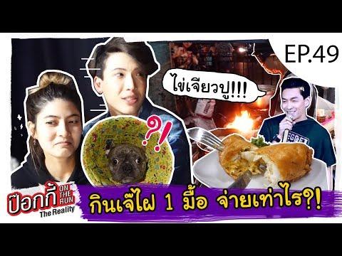 EP49 | ป๊อกกี้ on the run กินเจ๊ไฝ 1มื้อ จ่ายเท่าไร..?