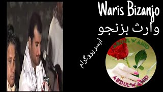 WARIS BEZANJO Absor Deewan