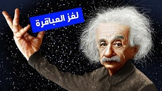 لغز اينشتاين الذي حير العالم لا يستطيع حله سوى 2% من البشر !