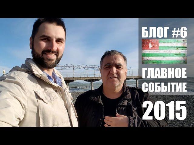 Поездка в Абхазию. Большие перемены и бла бла бла: Vlog #6