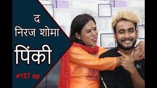 यौनिक तथा लैङ्गिक अल्पसंख्यक समुदायलाई  घृणा होईन माया गरौं  सम्मान बाँडौ l The Niraj Show ll