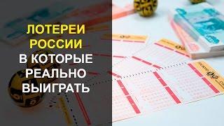 Все лотереи России в которые реально выиграть(, 2017-05-16T19:13:36.000Z)