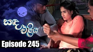 Sanda Eliya - සඳ එළිය Episode 245 | 07 - 03 - 2019 | Siyatha TV Thumbnail