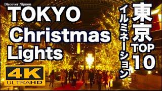 4K 東京イルミネーションTOP10 Tokyo Christmas Lights  東京観光 Sightseeing 青の洞窟 丸の内 お台場 六本木ヒルズ 汐留カレッタ 恵比寿 ミッドタウン