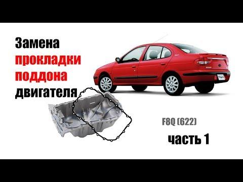 🚗 Замена прокладки поддона двигателя рено меган 1 (1.9D F8Q 622)