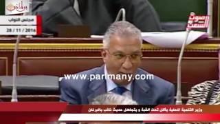 بالفيديو.. وزير التنمية المحلية يأكل تحت القبة و يتجاهل حديث النائب محمد مدينة