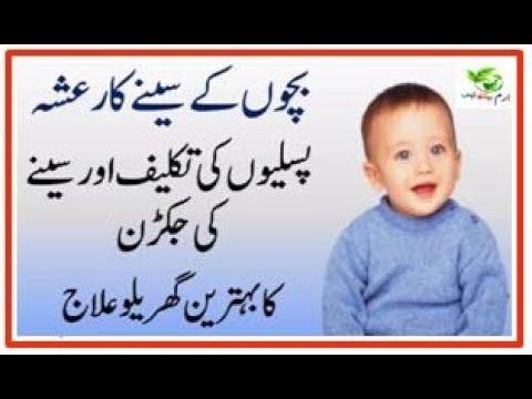 bacho ki khansi ka desi ilaj para diabetes