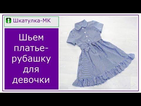 Как сшить рубашку для девочки своими руками