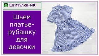 Шьем платье-рубашку для девочки|Шкатулка-МК