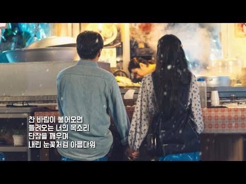 김필(Kim Feel) - 겨울이 오면 (동백꽃 필 무렵 OST)