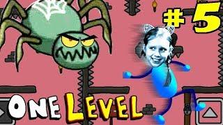 КАК СБЕЖАТЬ ИЗ ТЮРЬМЫ в игре One LEVEL 2 #5 ЛАБИРИНТ! Злая ПЧЕЛА и ПУШКА ЛеТсплей от ПАПЫ ДОЧЕК