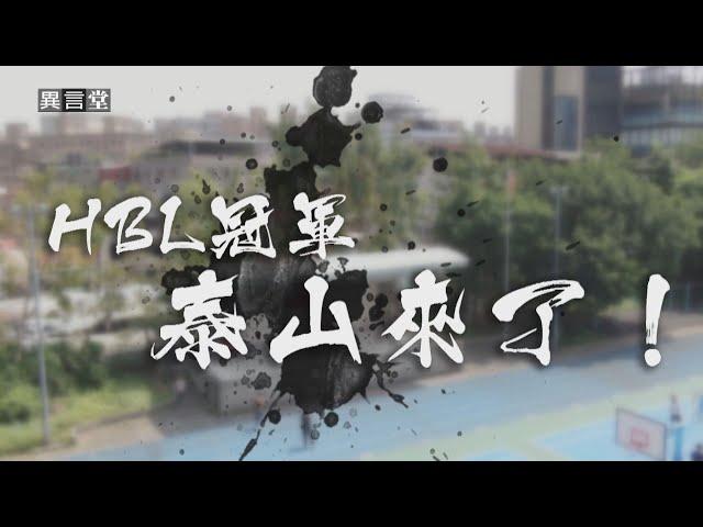 【民視異言堂】HBL冠軍-泰山來了!