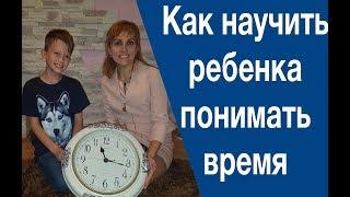 Как научить ребенка понимать время. Часть вторая