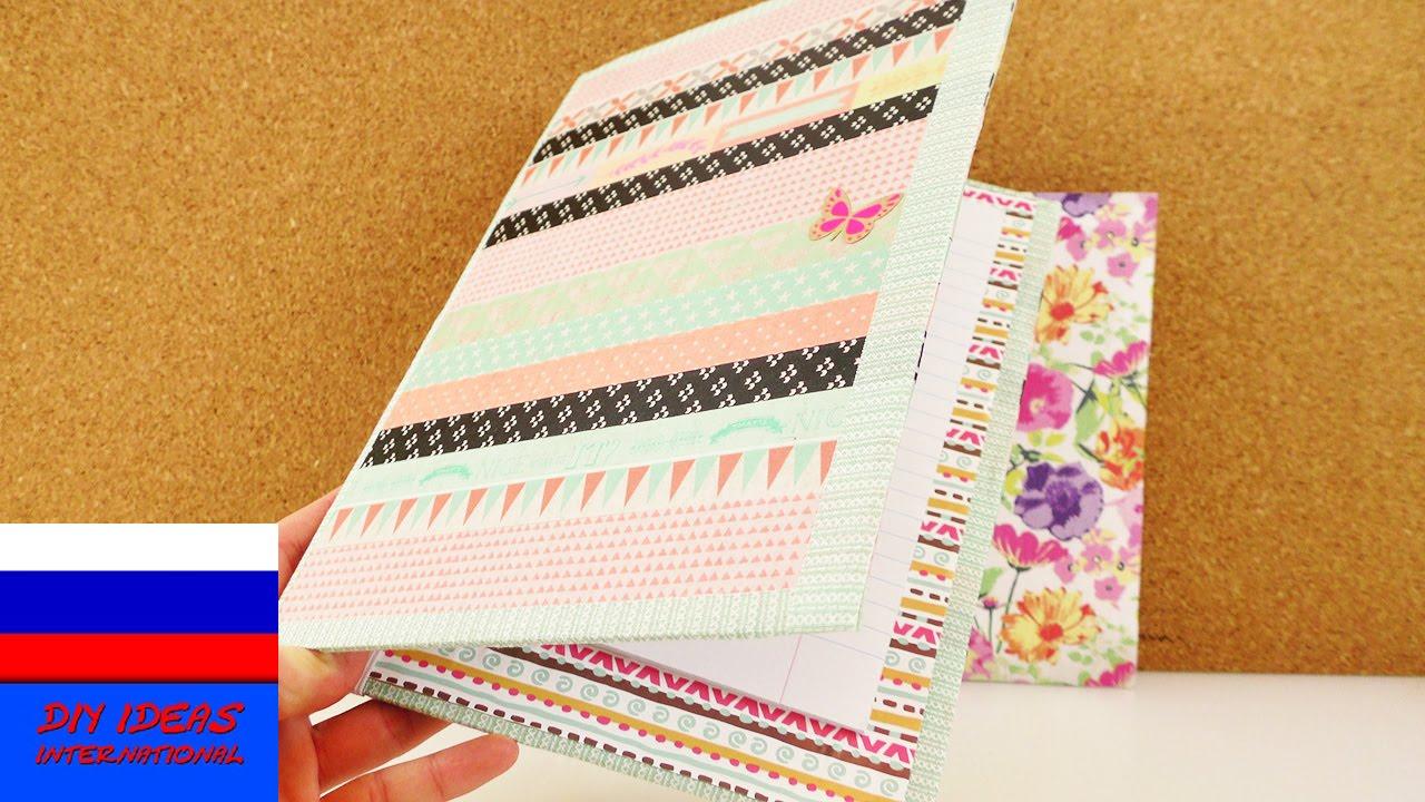 Обложки для тетрадей своими руками с фото фото 425