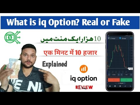 what-is-iq-option?halal-or-haram|urdu/hindi