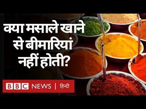 Corona Virus: Human Immunity क्या मसालों के सेवन से बढ़ जाती है ? (BBC Hindi)