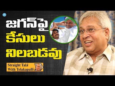 Ex MP Vundavalli Arun Kumar about YS Jagan cases || Straight Talk with Telakapalli