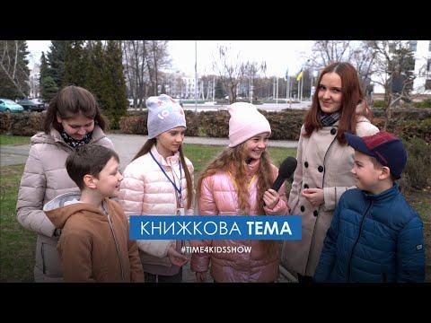 Time4Kids Show: Книжкова