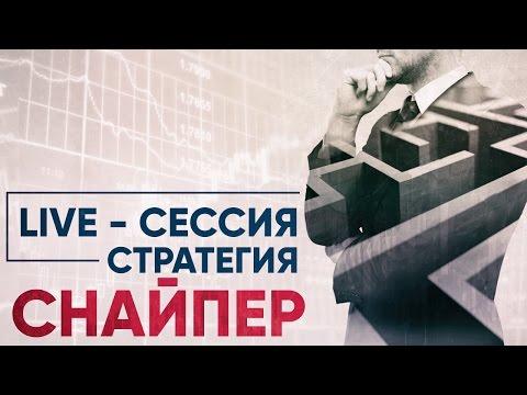 Live-сессия с AcademyFX – Снайпер. Максимум