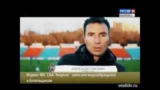 """Вести-Хабаровск. Видеообращение ФК """"СКА-Энергия"""""""