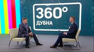 ИНТЕРВЬЮ 360° Дубна 04.10.2017