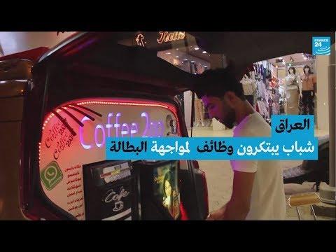 العراق: شباب يبتكرون وظائف لمواجهة البطالة  - نشر قبل 2 ساعة