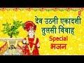 देव उठनी एकादशी तुलसी विवाह Special भजन I Tulsi Vivah Bhajan I ANURADHA PAUDWAL, KAVITA PAUDWAL