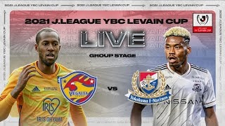 LIVE | Vegalta Sendai vs Yokohama F・Marinos | Group Stage | 2021 | J.LEAGUE YBC Levain CUP